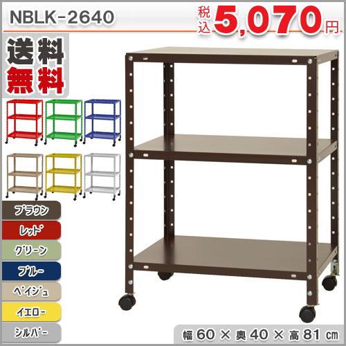 NBLK-2640