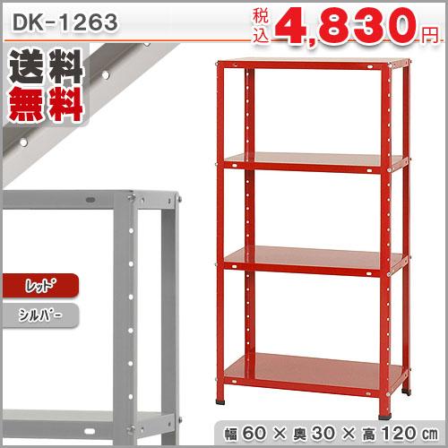 DK-1263