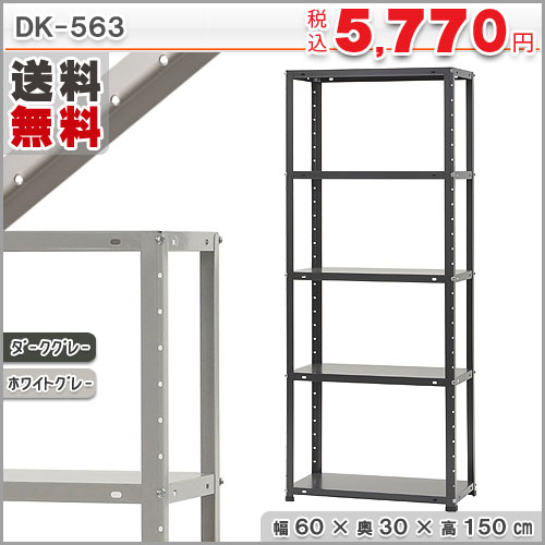 DK-563