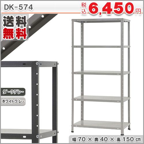 DK-574