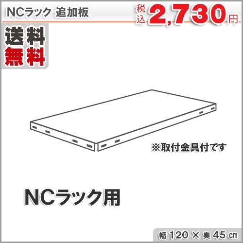 追加板 NCラック用 120×45cm
