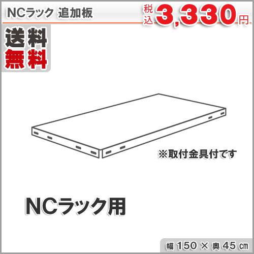 追加板 NCラック用 150×45cm