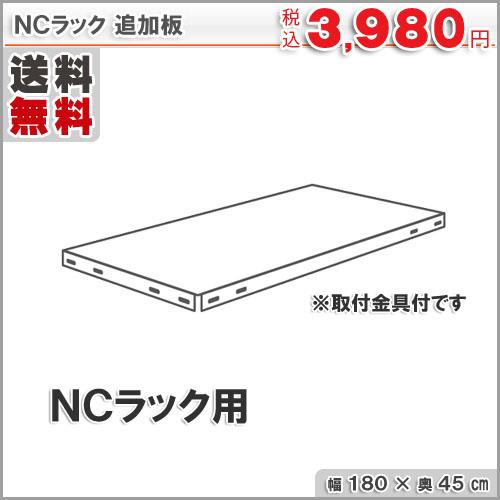 追加板 NCラック用 180×45cm