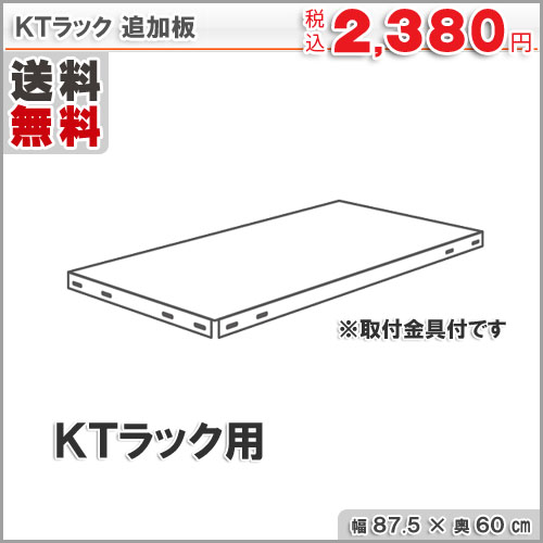 追加板 KTラック用 87.5×60cm