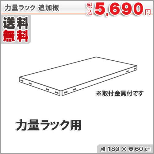 追加板 力量ラック用 180×60cm
