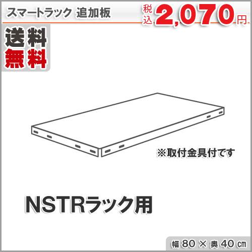 追加板 スマートラック NSTR用 80×40cm
