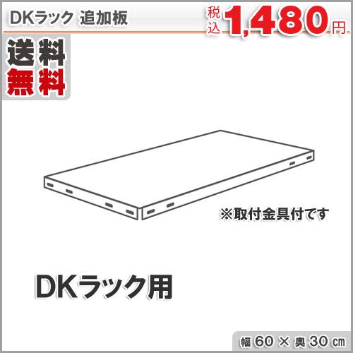 追加板 DKラック用 60×30cm