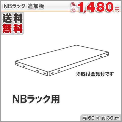 追加板 NBラック用 60×30cm