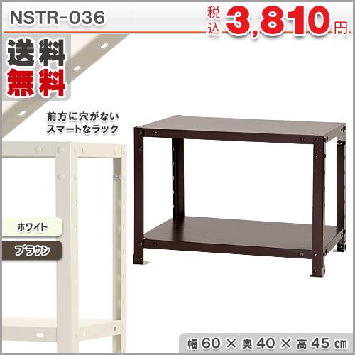 スマートラック NSTR-036