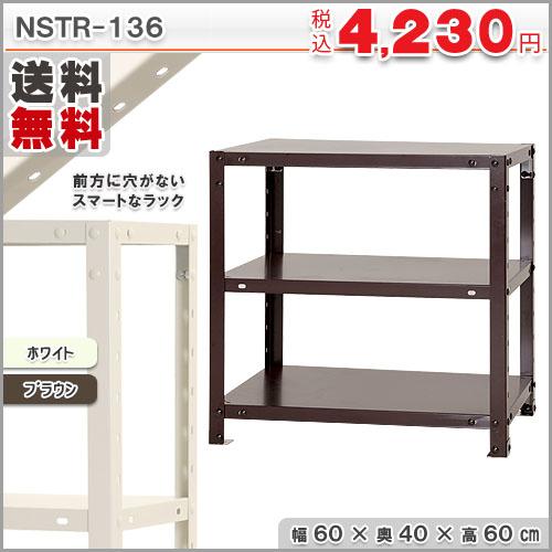 スマートラック NSTR-136