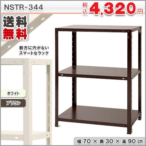 スマートラック NSTR-344