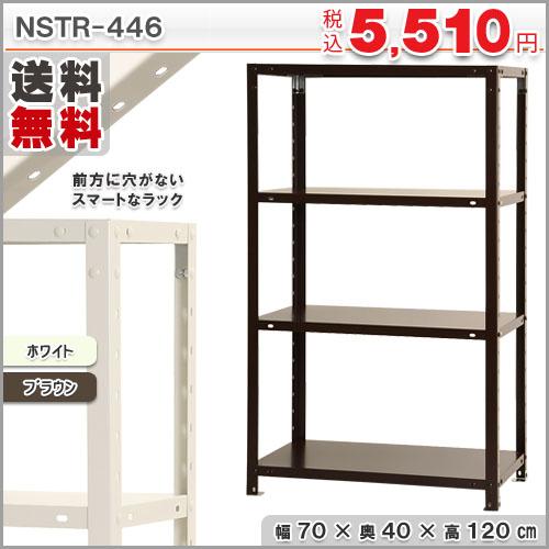 スマートラック NSTR-446