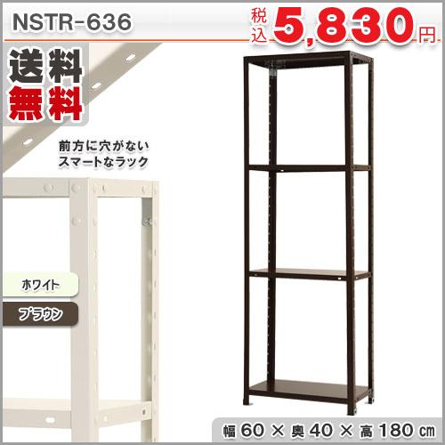 スマートラック NSTR-636