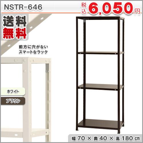 スマートラック NSTR-646