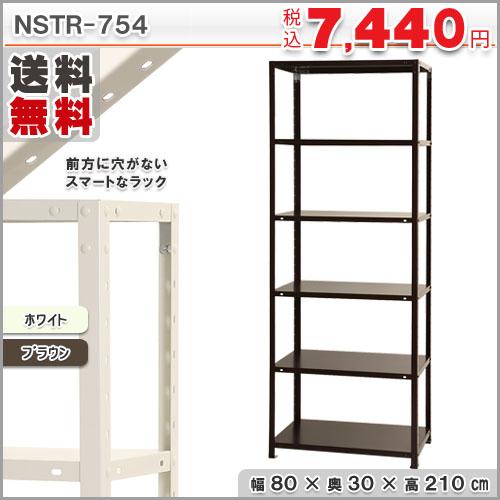 スマートラック NSTR-754