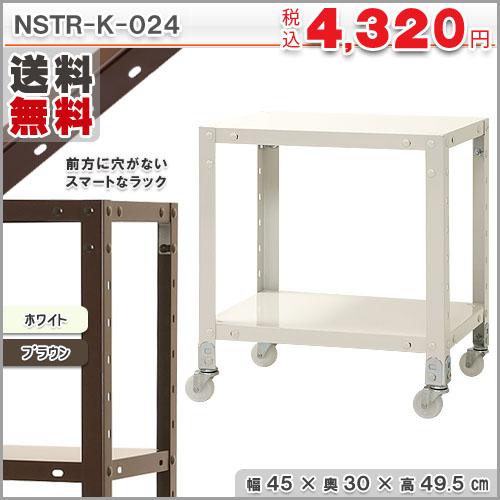 スマートラック NSTRK-024