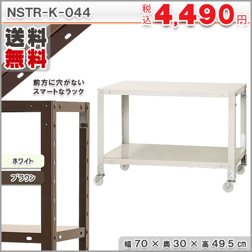 スマートラック NSTRK-044