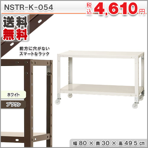 スマートラック NSTRK-054