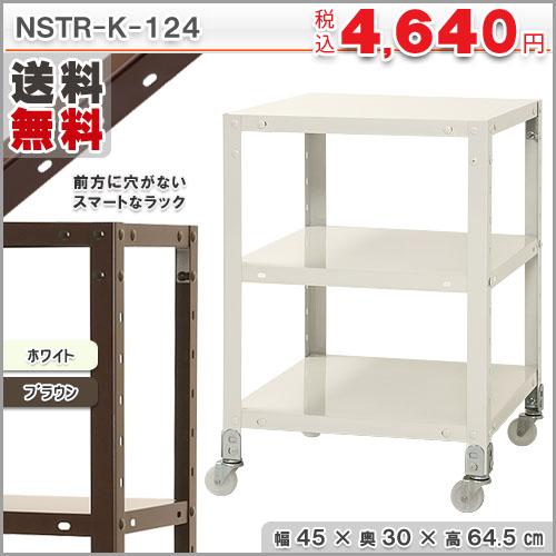 スマートラック NSTRK-124