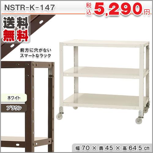 スマートラック NSTRK-147