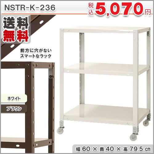 スマートラック NSTRK-236