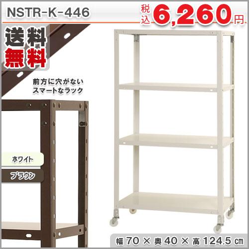 スマートラック NSTRK-446
