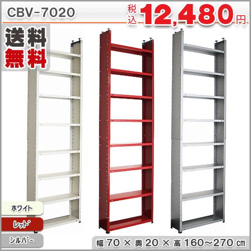 CBV突っぱりラック CBV-7020-8