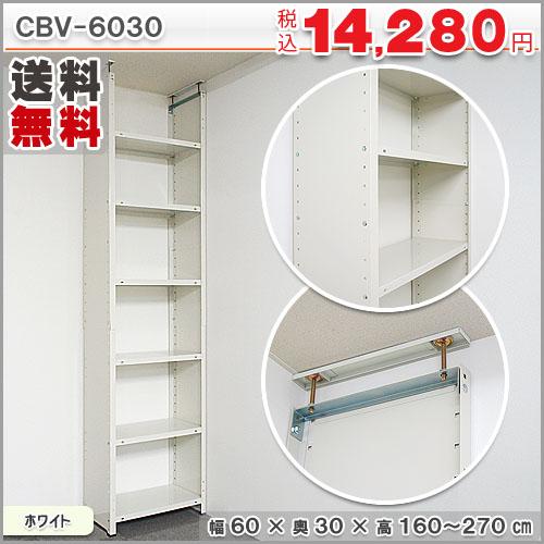 CBV突っぱりラック CBV-6030-6