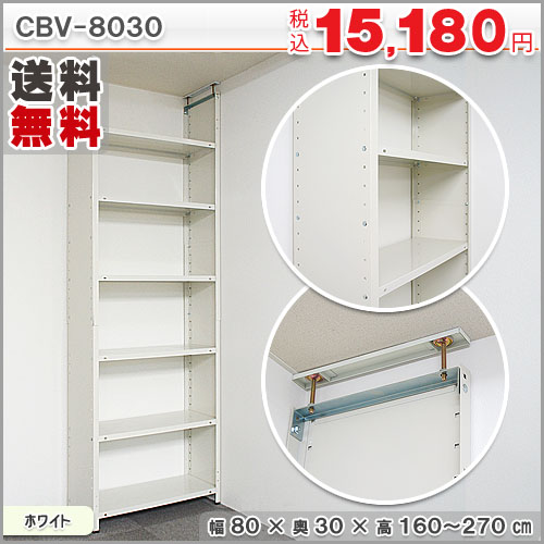 CBV突っぱりラック CBV-8030-6