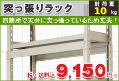 天井に固定、転倒防止用スチールラック