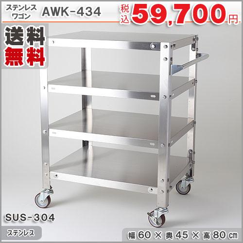 ステンレスワゴン-AW-K434
