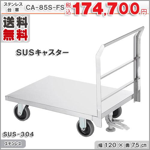 ステンレス台車-CA-85S-FS