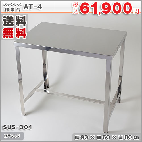 ステンレス作業台-AT-4