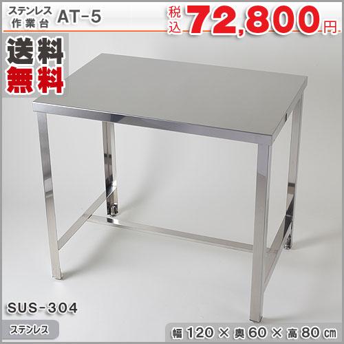 ステンレス作業台-AT-5