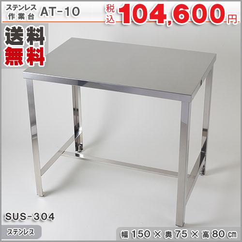 ステンレス作業台-AT-10