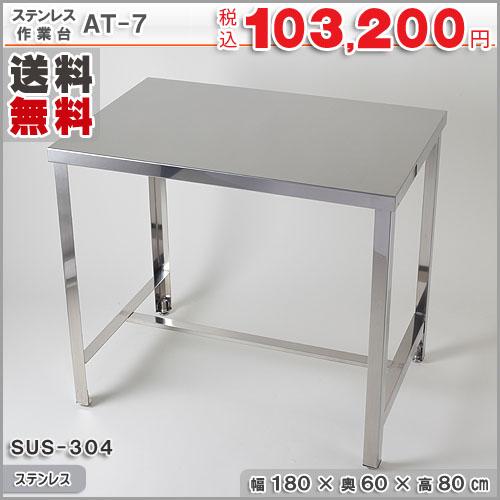 ステンレス作業台-AT-7