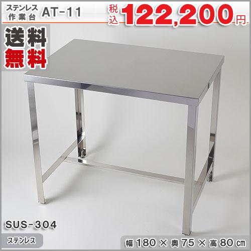 ステンレス作業台-AT-11