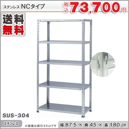 ステンレスラック NCタイプ SUS-304