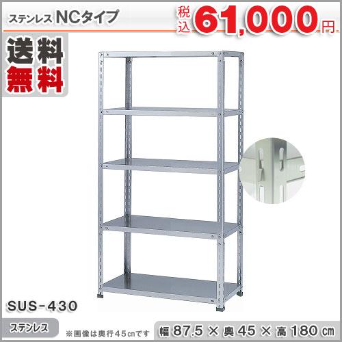 ステンレスラック NCタイプ SUS-430