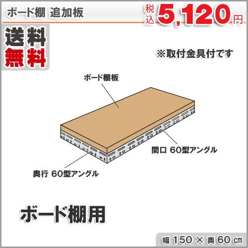 追加板 ボード棚用 150×60cm