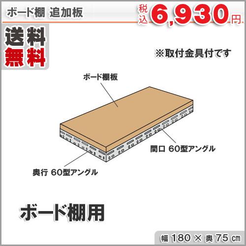 追加板 ボード棚用 180×75cm