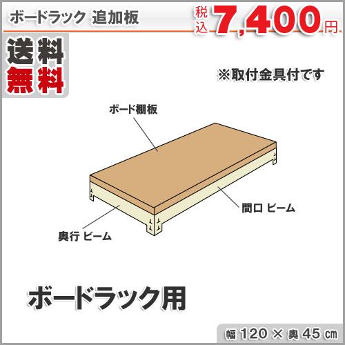 追加板 ボードラック用 120×45cm