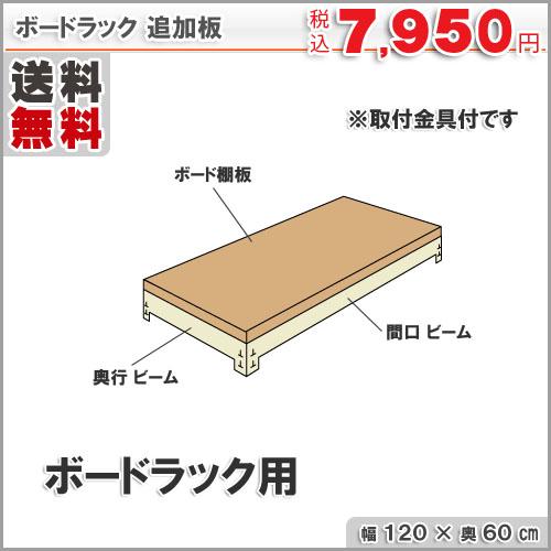追加板 ボードラック用 120×60cm