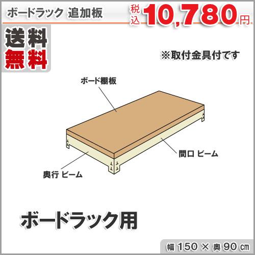 追加板 ボードラック用 150×90cm
