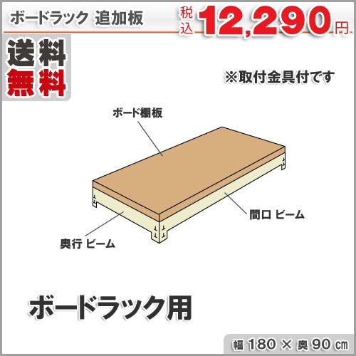 追加板 ボードラック用 180×90cm