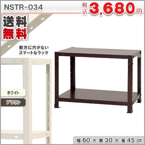 スマートラック NSTR-034