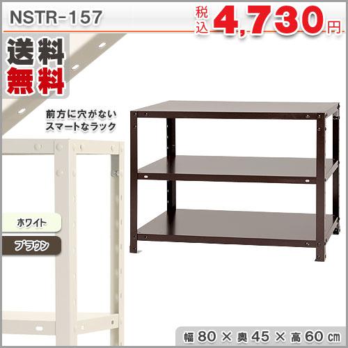スマートラック NSTR-157