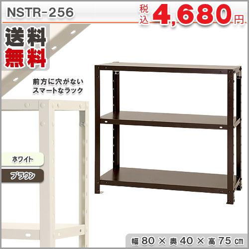 スマートラック NSTR-256