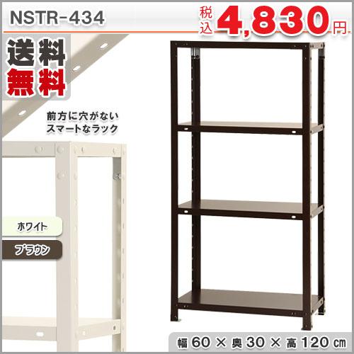 スマートラック NSTR-434