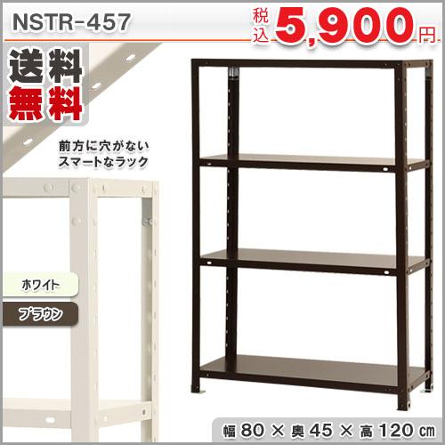 スマートラック NSTR-457
